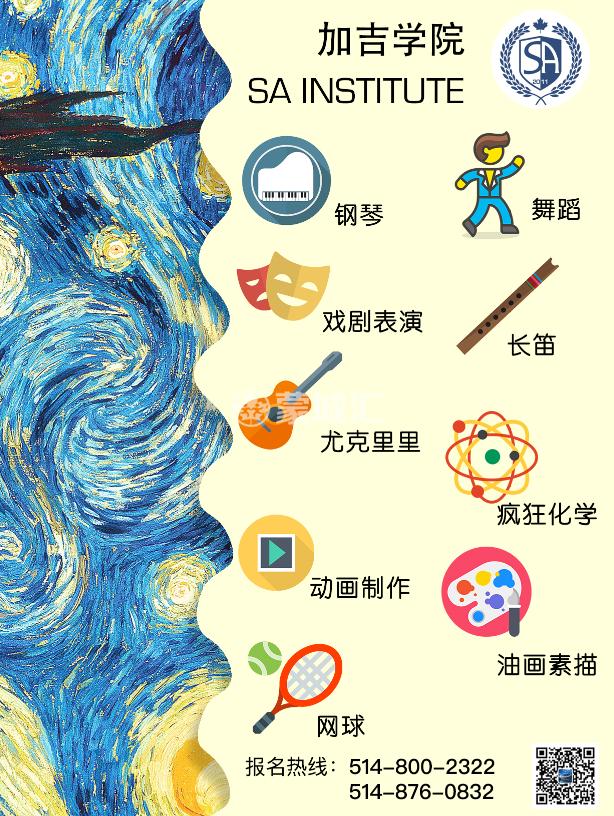 小 网球海报 flyer.png