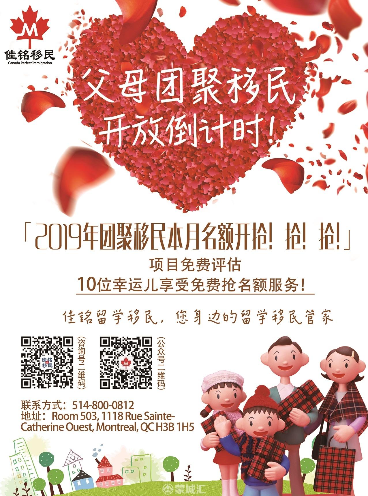 团聚移民海报2019-01-11(小).jpg