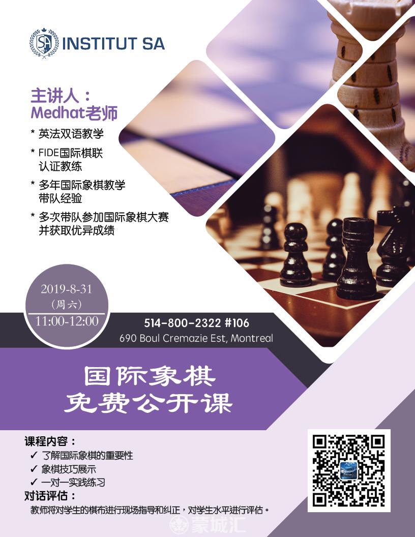 国际象棋公开课.png