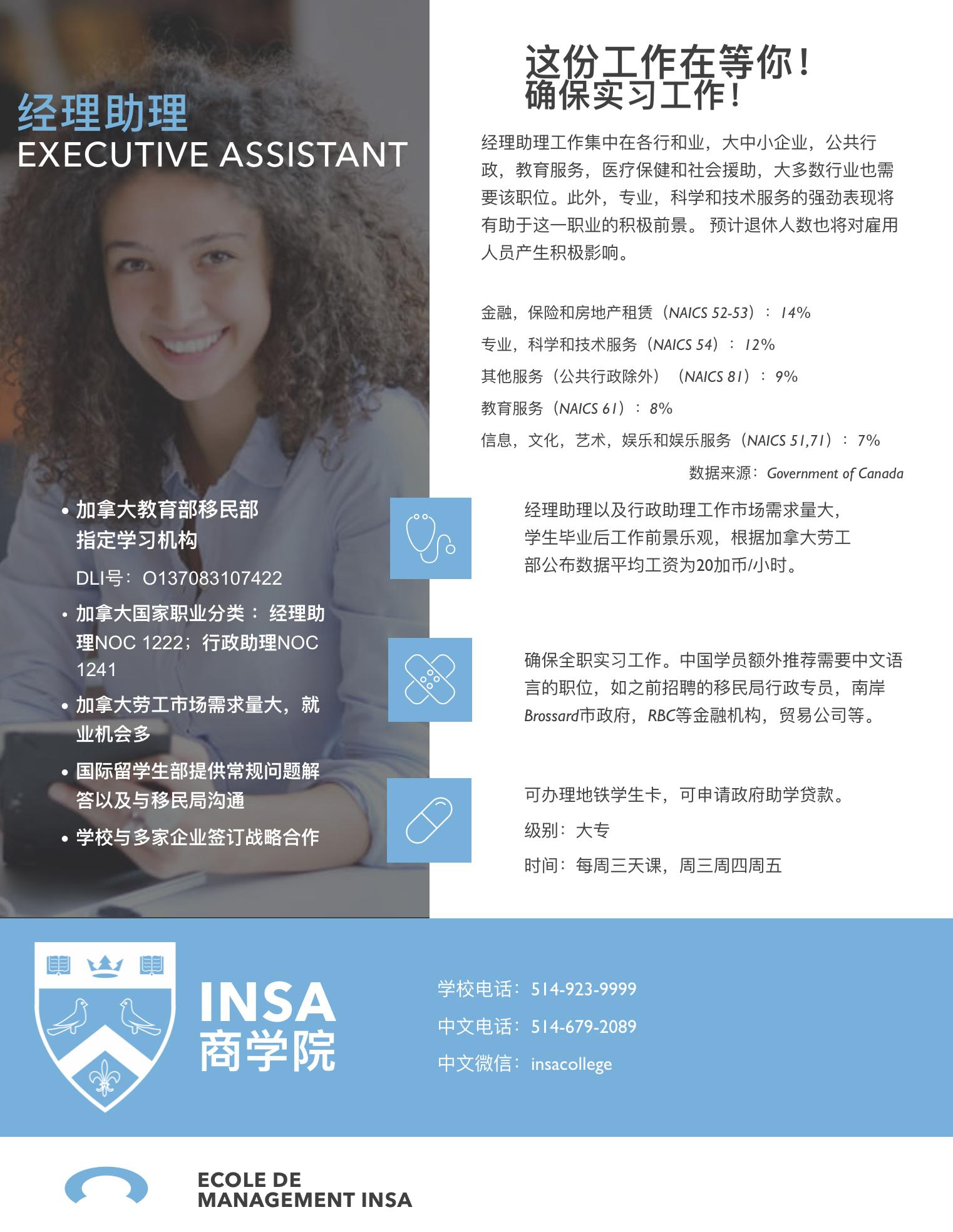 行政助理-大专文凭.png