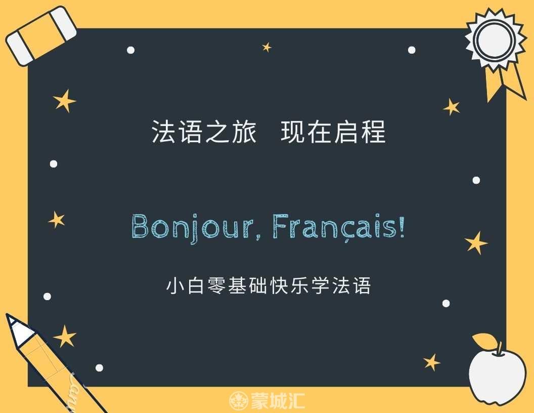 法语学习现在启程.jpg