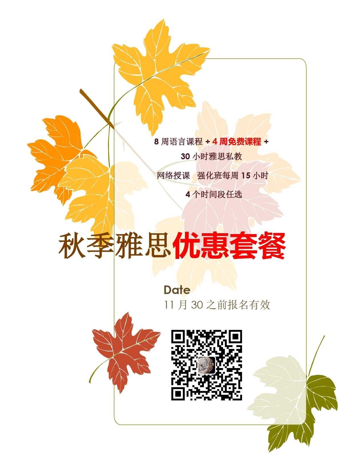 8周强化班语言课程_page-0001.jpg
