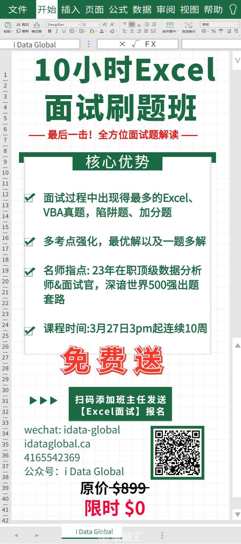 周六Excel.jpg