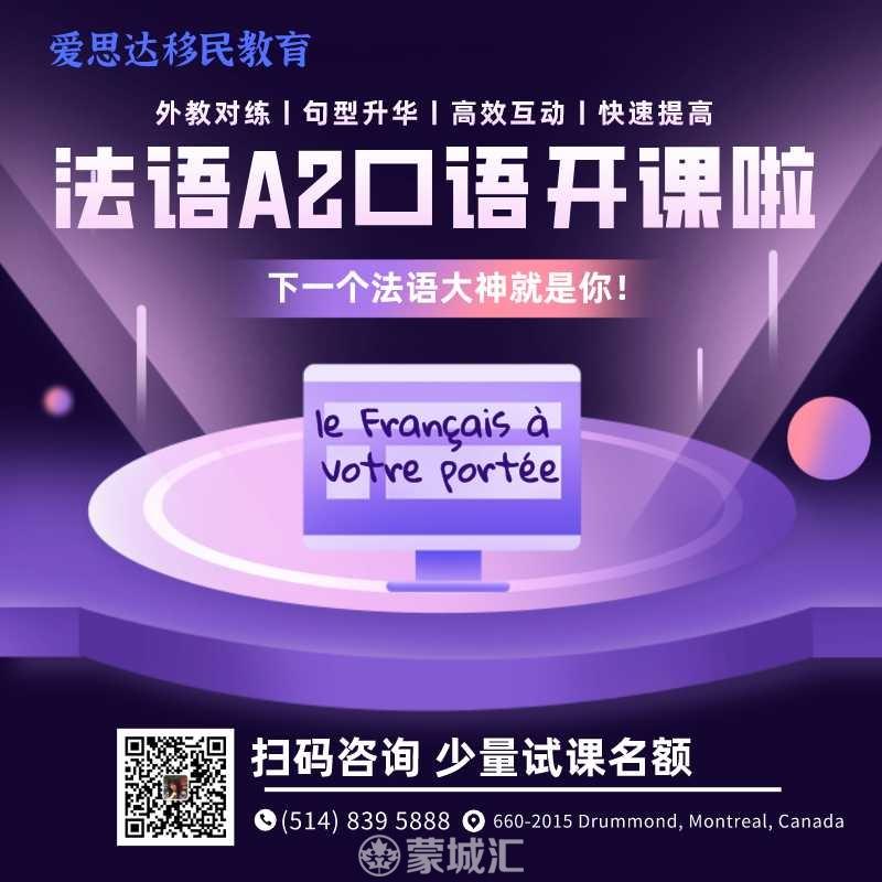 爱思达A2口语紫色.jpg