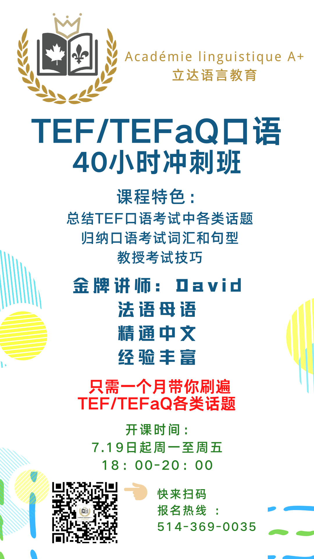TEF:TEFaQ 口语40小时冲刺班.png