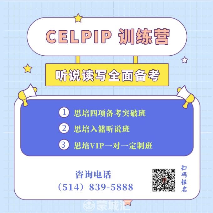 思培CELPIP备考.png